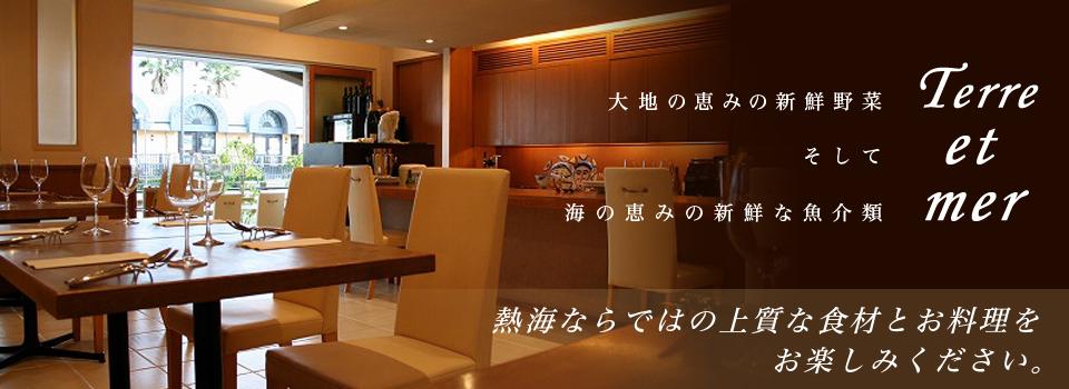 熱海の鮮魚・新鮮野菜で創るイタリアンレストラン|テール・エ・メール